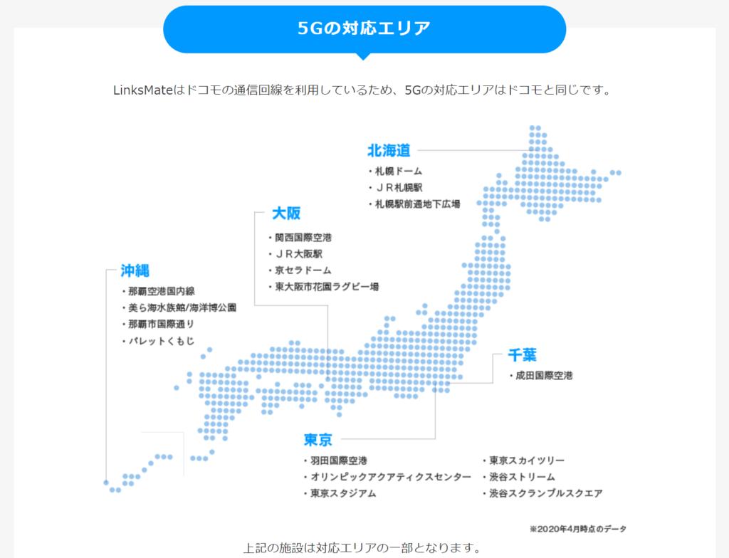 エリア 大阪 5g